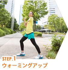 STEP.1 ウォーミングアップ