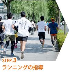 STEP.3 ランニングの指導