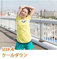 STEP.4 クールダウン