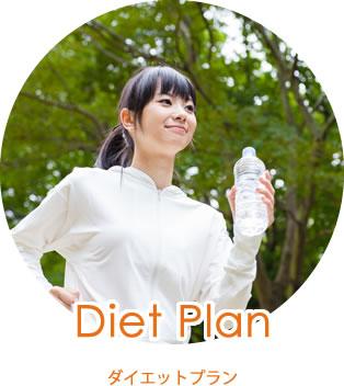 ダイエットプラン