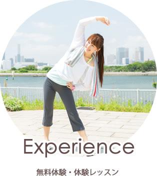 無料体験・体験レッスン